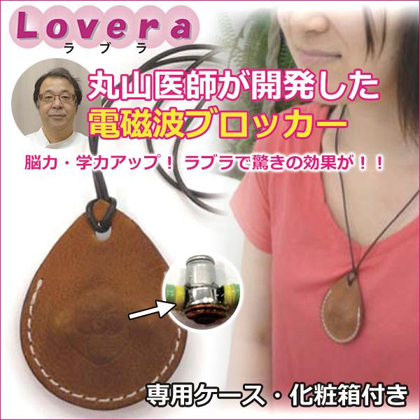 丸山式電磁波ブロッカー Lovera 【 ラブラ 】
