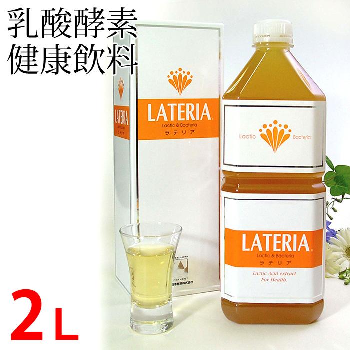 乳酸酵素【 ラテリア 】2L 健康飲料