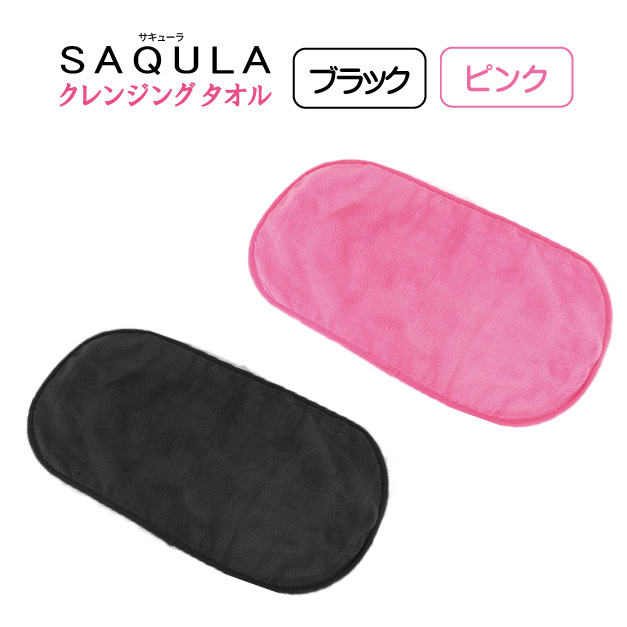水に濡らして拭くだけ 簡単メイク落としタオル SAQULA クレンジングタオル 超安い 新発売 サキューラ