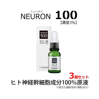 ニューロン100 30ml 3個セット 濃度3% ヒト由来神経幹細胞培養液 化粧品 血行促進 コラーゲン ヒアルロン酸 エラスチン
