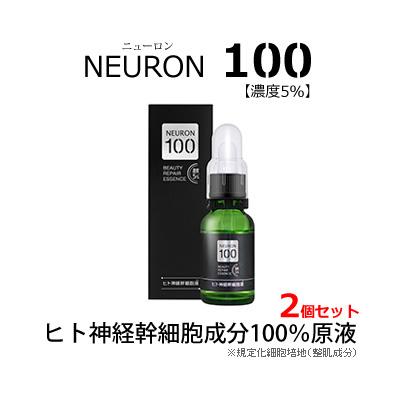 ニューロン100 30ml 濃度5% 2個セット 30ml ヒト由来神経幹細胞培養液 化粧品 エラスチン 血行促進 2個セット コラーゲン ヒアルロン酸 エラスチン, うりゅう オンラインショップ:eaed3e1d --- officewill.xsrv.jp