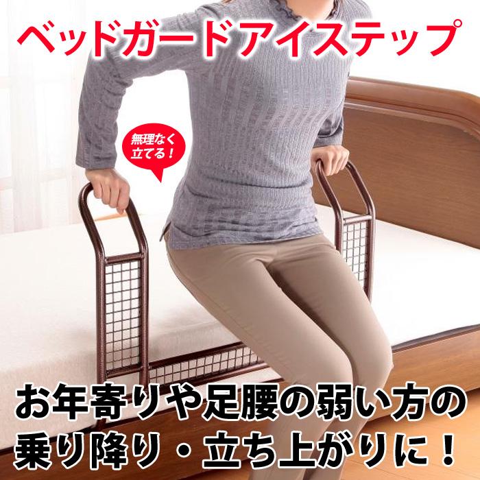 お得なクーポン配布中 ベッドガード アイステップ ベット マットレス 立ち上がり補助 ズレ防止 介護 お年寄り らくらく