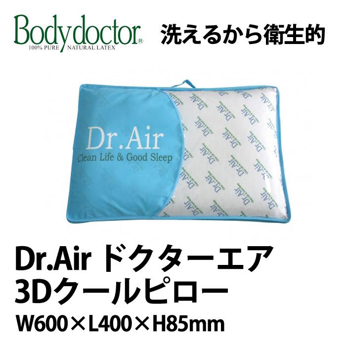 お得なクーポン配布中 Bodydoctor Dr.Air ドクターエア 3Dクールピロー ボディードクター 110/075 枕 ピロー