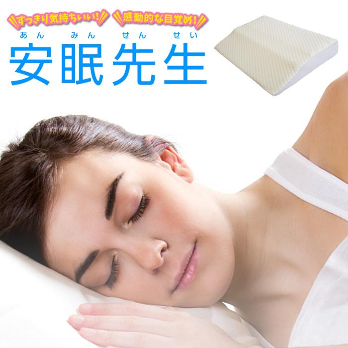 お得なクーポン配布中 安眠先生 枕 安眠 睡眠 グッズ 高反発 骨格 SKP整体