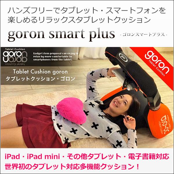 【 goron 【 ゴロン 】 】 に新バージョン登場! goron smart plus