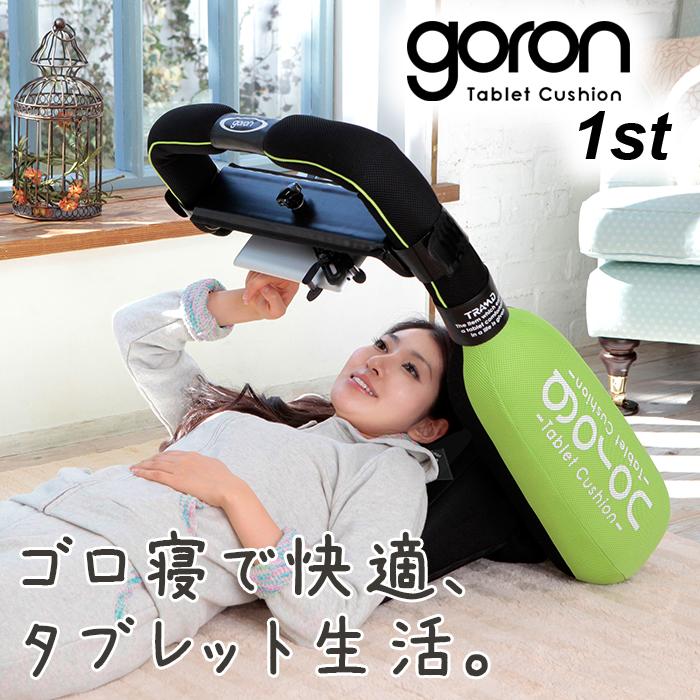 タブレットクッション goron 1st 【 ゴロン ファースト 】