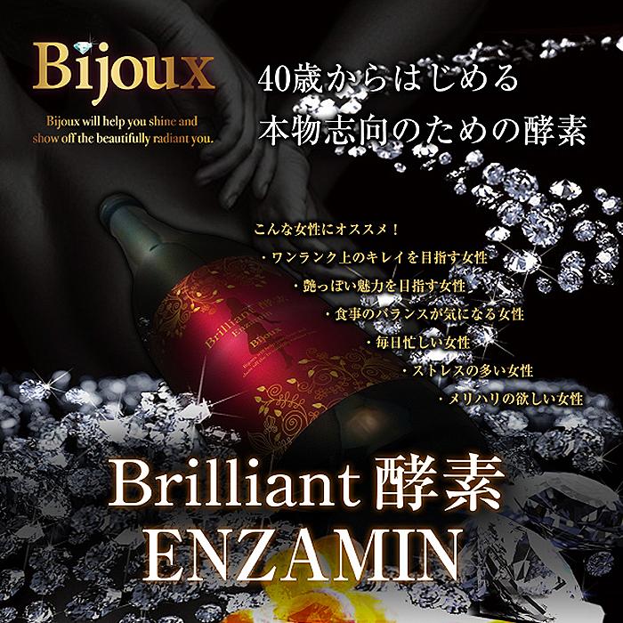 ブリリアント酵素ENZAMIN エンザミン 【 酵素 美容 健康 食品 】