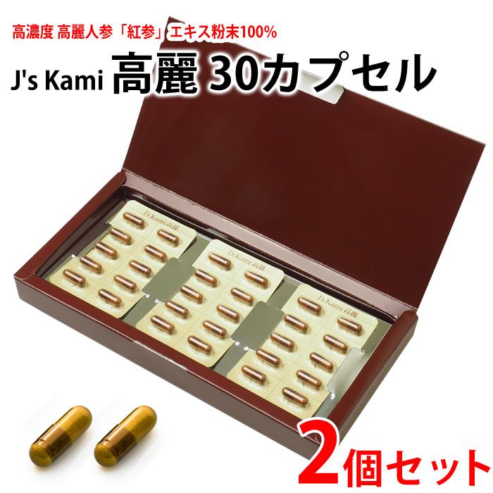 J's Kami 高麗30カプセル お得な2箱セット TVショッピングで即完売 紅参エキス粉末100% 高濃度 高麗人参