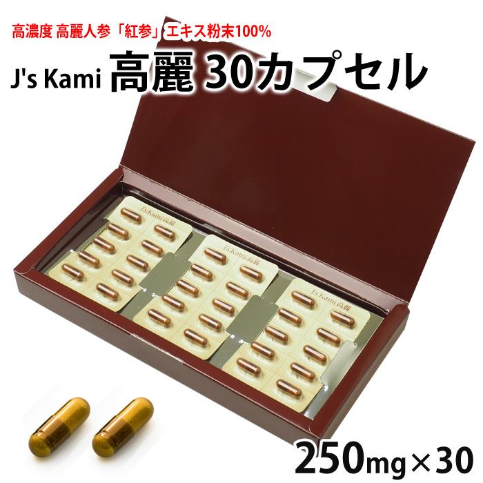 お得なクーポン配布中 J's Kami 高麗30カプセル TVショッピングで即完売 紅参エキス粉末100% 高濃度 高麗人参