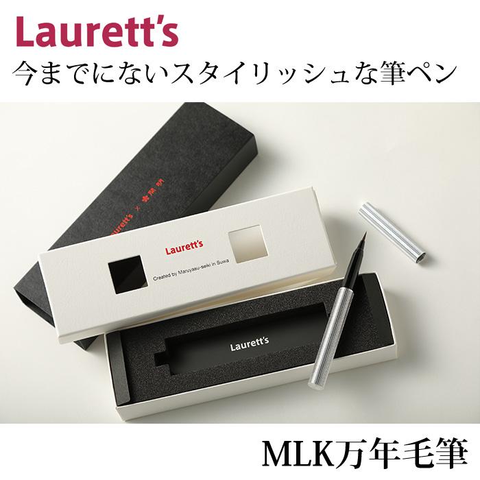 【お得なクーポン配信中】 Laurett's ローレッツ MLK万年毛筆
