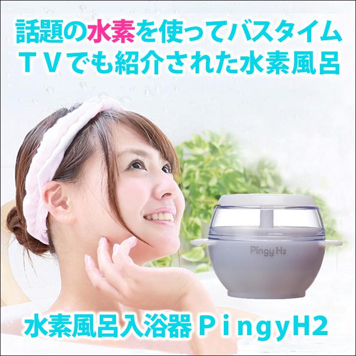 水素風呂入浴器 PingyH2 【 水素 風呂 電気不要 】