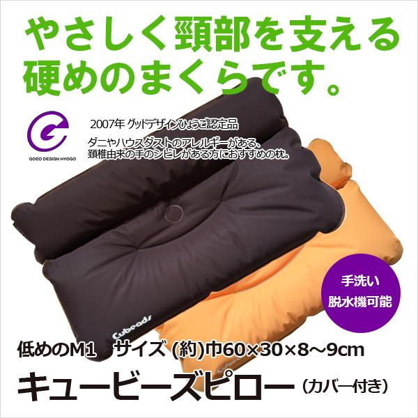 【 ポイント10倍 】 ダニやハウスダストのアレルギーがある、頚椎由来の手のシビレがある方におすすめの枕。 キュービーズピロー 【 カバー付き 】 M1