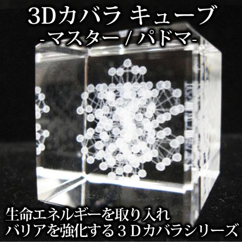 夏のおとクーポン配布中 3Dカバラ マスターキューブ パドマキューブ クリスタル ガラス 3D カバラシリーズ