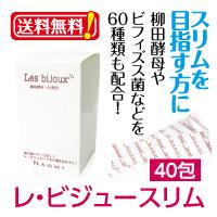 レ・ビジュースリム 【 40包 】