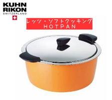 お得なクーポン配布中 クーンリコンKUHNRIKON ホットパンHOTPAN保温調理鍋 18cm 2L 橙オレンジ