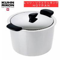 クーンリコンKUHNRIKON ホットパンHOTPAN保温調理鍋 22cm      5L 白ホワイト