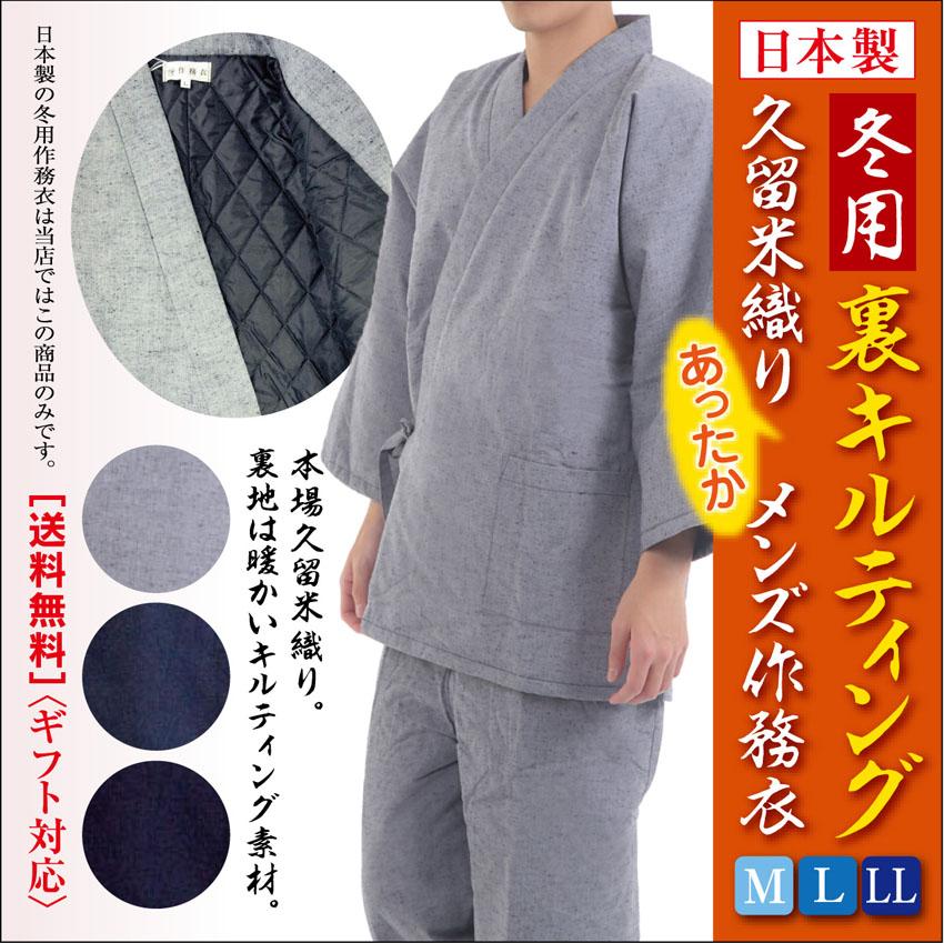 冬用 作務衣 男性 キルティング あったかい キルト 日本製 メンズ さむえ 冬 国産