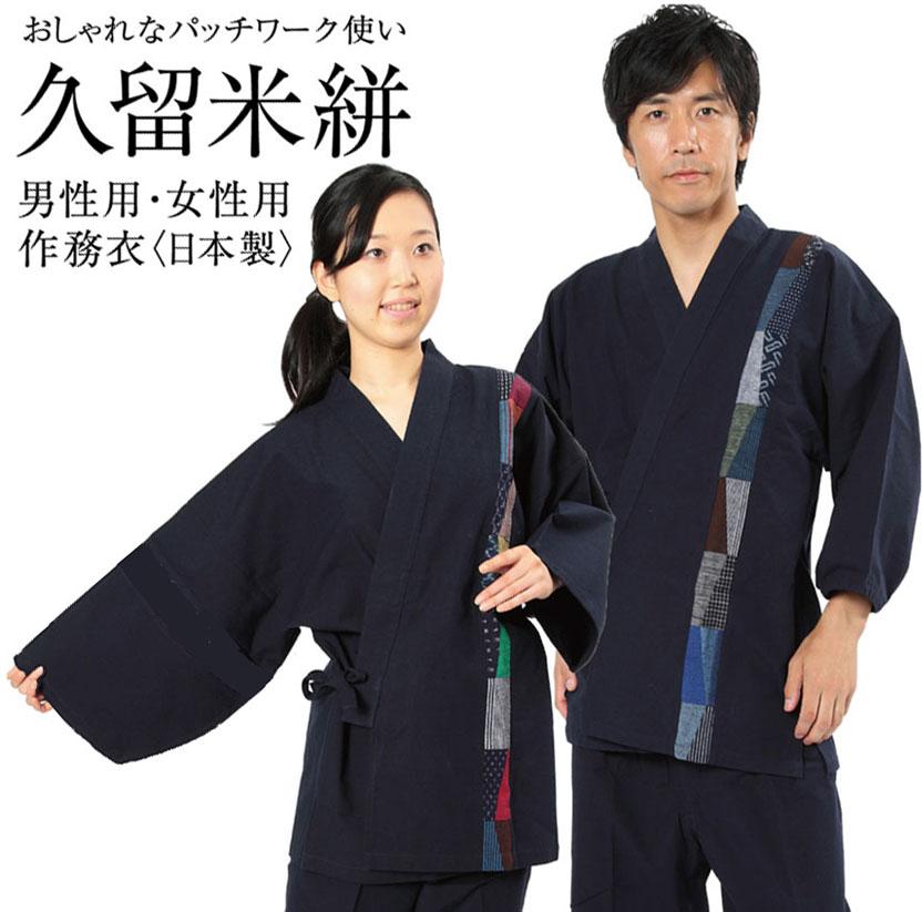 作務衣 久留米絣のパッチワーク使いでおしゃれな 高級 さむえ 日本製 男性用と女性用
