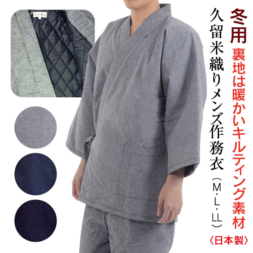冬用 作務衣 男性 キルティング あったかい キルト さむえ メンズ 日本製 冬 防寒