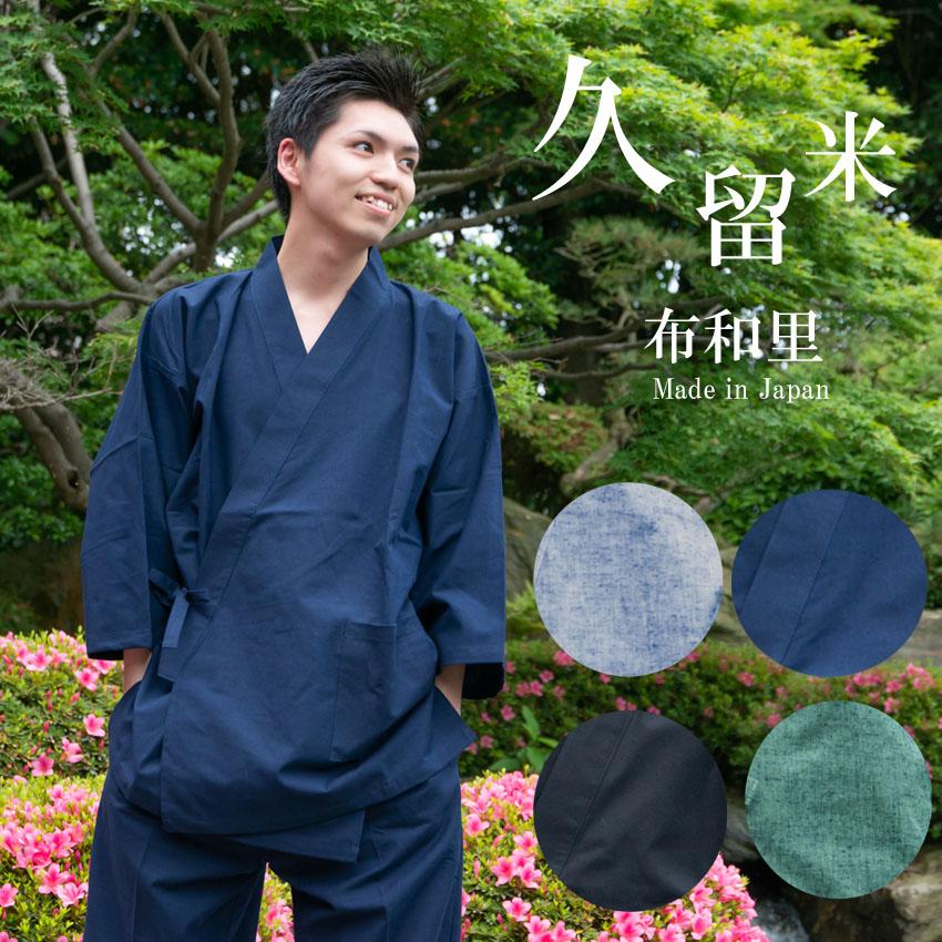 さむえ 男性用 作務衣 情熱セール プレゼント メンズ 久留米紬織り 通年向き久留米つむぎ織り生地を使用 日本製でしっかりした縫製 紺 黒 久留米織り 上下組 部屋着 グレー ルームウェア 緑 男性 日本製 しっかりした縫製