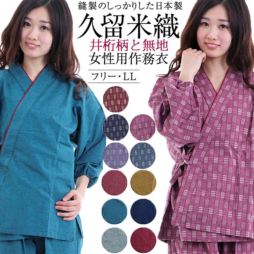 作務衣 女性用 日本製 久留米織り フリーサイズ LLサイズ レディース 絣柄 贈答品 国産 通販 おしゃれ さむえ 祝日 無地