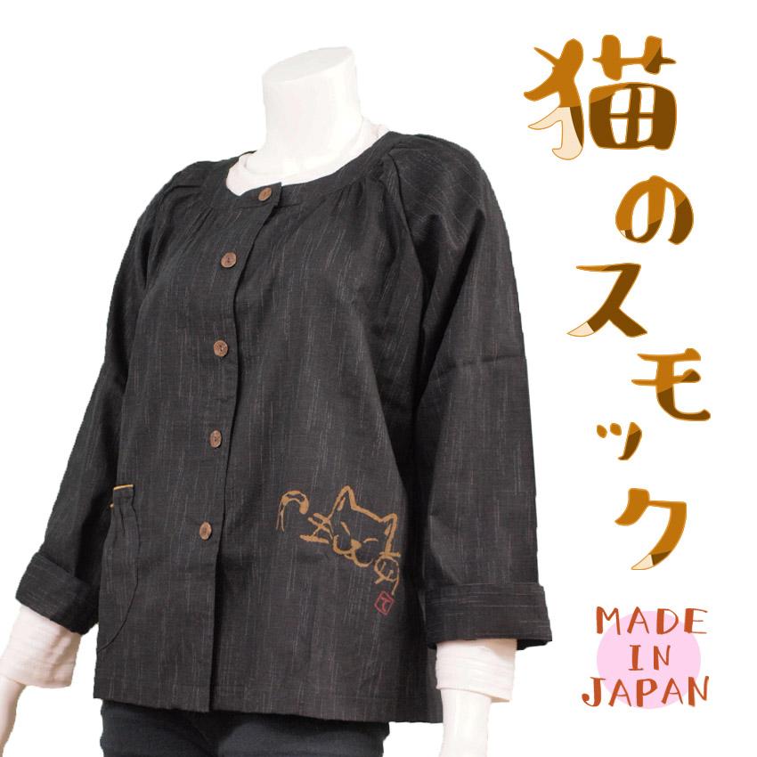 スモック ご予約品 8分袖 特売 チュニックブラウス 女性用 前開き 日本製 おしゃれ 猫柄