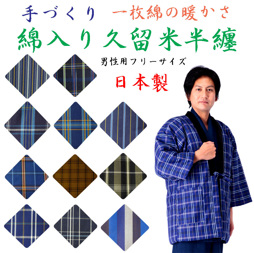 Was a vest for men hands making Kurume happi coat men's wadded happi coat flipping men one-size-fits-all pronounce made in Japan for gentlemen dotera room wearing winter for any blisters birthday gifts gift 02P28oct13