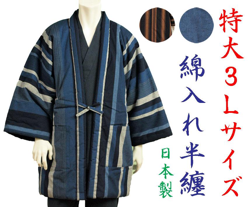特大 3L 久留米半天 男性用 藍調 綿入れ 半纏 大判 はんてん 日本製 どてら 丹前 大きいサイズ 送料無料