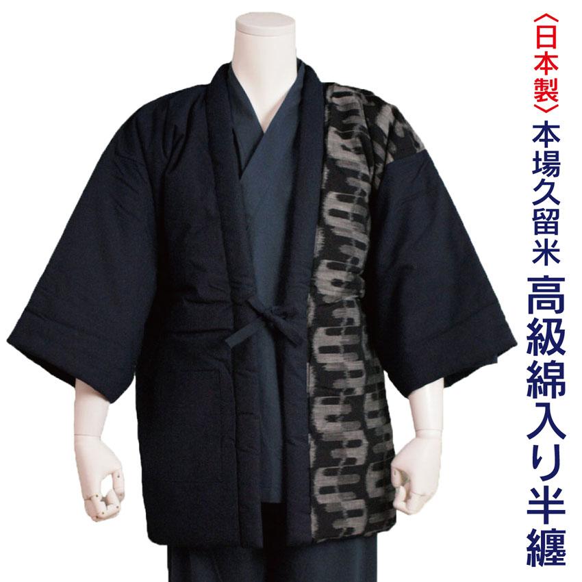 はんてん 本場久留米 男性用 半天 久留米絣のパッチワーク 高級 日本製 メンズ 半纏