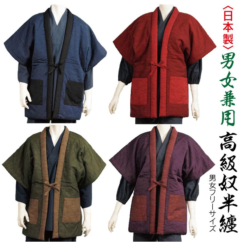 袖なし半纏 本場久留米 高級 綿入れ奴半天 ちゃんちゃんこ 男女兼用 奴半纏 なでしこ 日本製