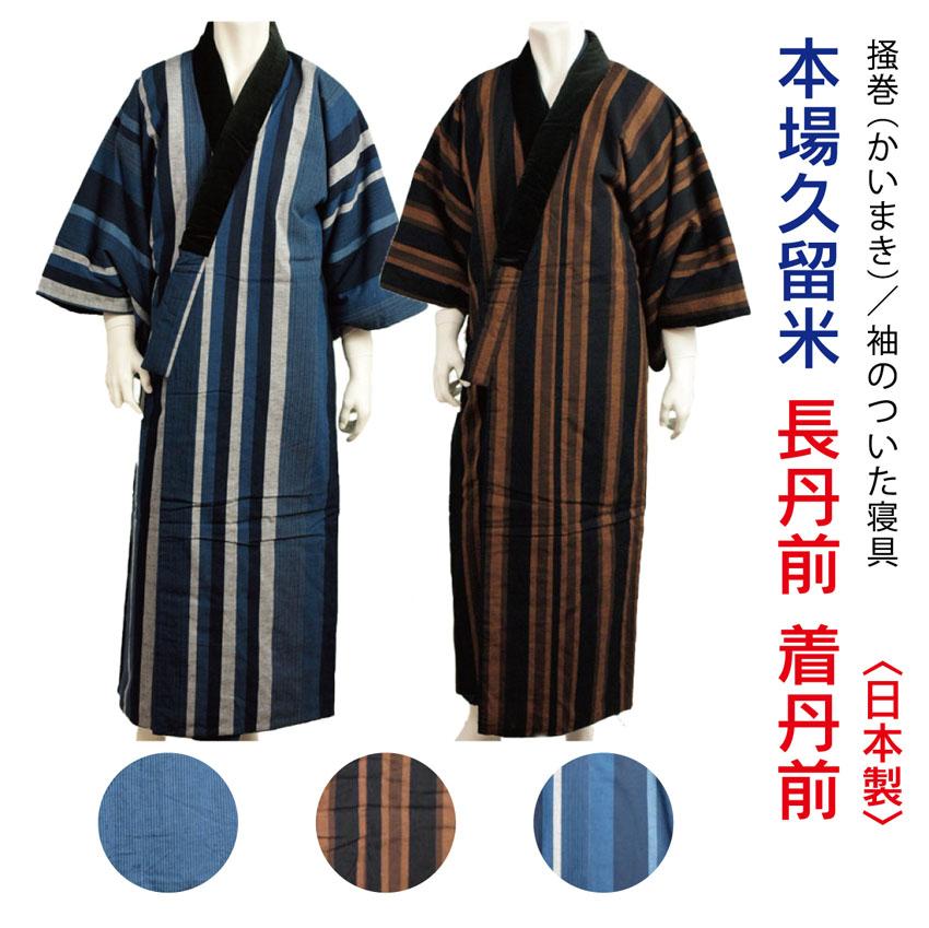 長丹前 掻巻 かいまき 男性用 夜着丹前 はんてん 長半天 メンズ 寝具 日本製 送料無料 丈長 どてら 長半纏