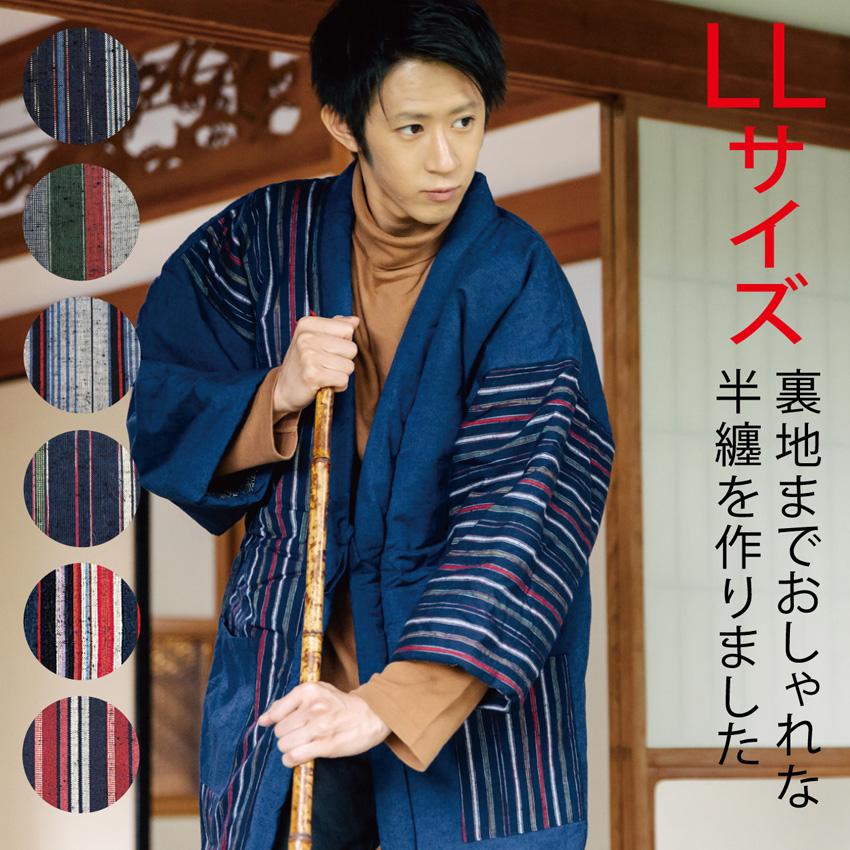 半纏 LL メンズ はんてん おしゃれ 半天 大きいサイズ 男性用 日本製 どてら 大判 綿入れ 丹前