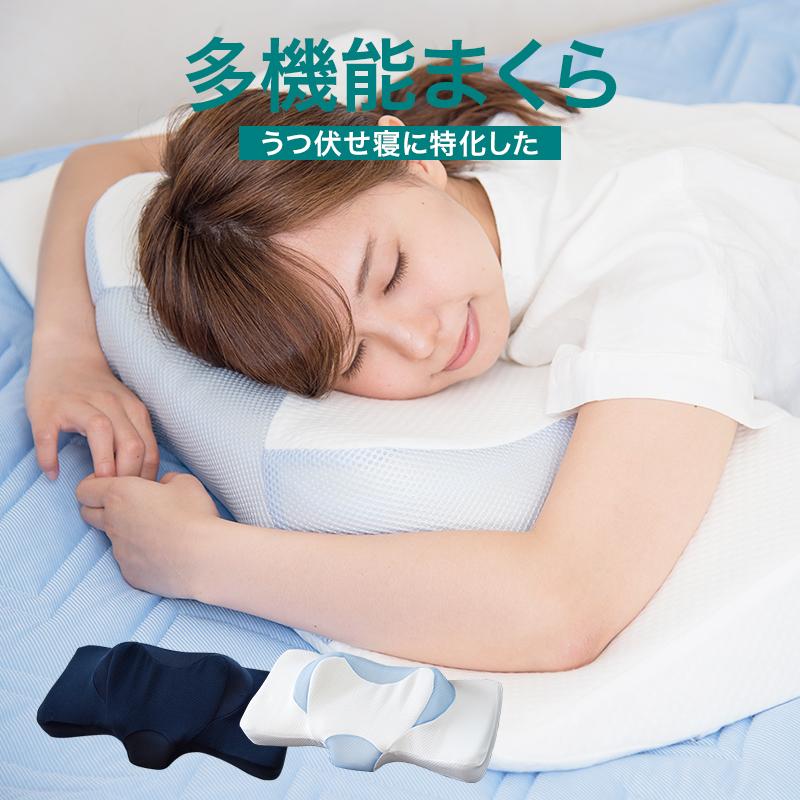 うつぶせ寝 枕 肩こり 首こり ストレートネック うつ伏せ寝 枕 伏寝枕 いびき対策 低反発 メッシュ クッション 寝返り 横寝  ギフト おすすめ