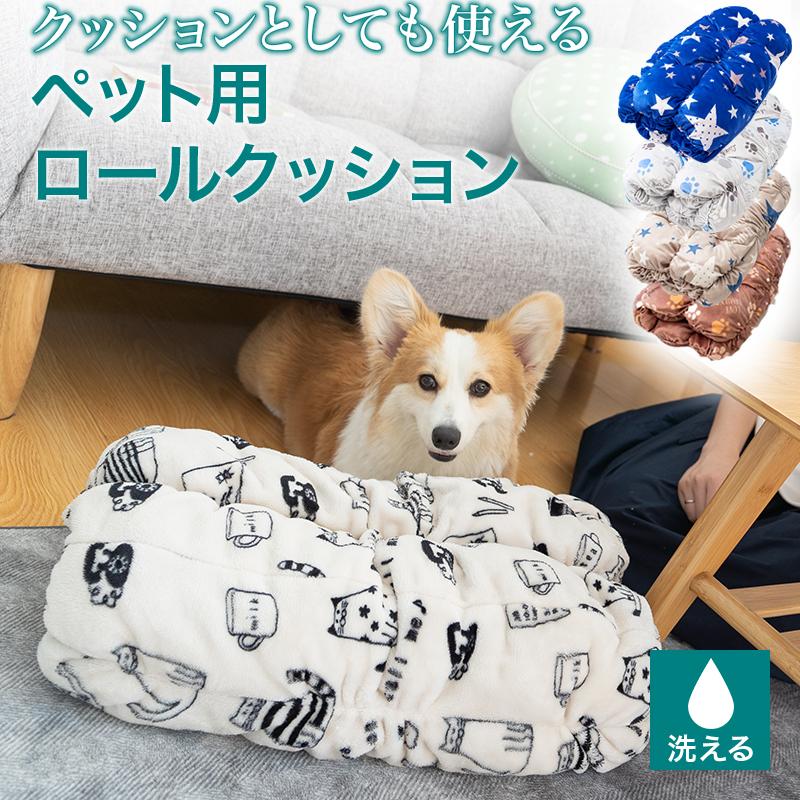 あったか ペットハウス ロールクッション 洗えて衛生的! ペット クッションマット ロールクッション クッション ベッド 洗える 洗濯 洗濯可 可愛い かわいい おしゃれ 犬 猫 ロール ペット用 あたたかい ふんわり