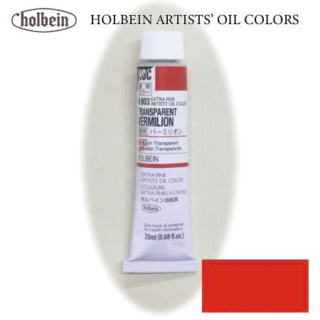 卸売り クラシックな技法から現代的な表現まで進化したホルベイン油絵具 ホルベイン油絵具 単色透明カラー 6号 バーミリオン 新作入荷 H80320mlチューブ