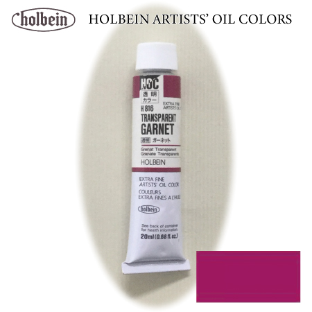 クラシックな技法から現代的な表現まで進化したホルベイン油絵具 ホルベイン油絵具 単色透明カラー 販売 倉 6号 ガーネット H81620mlチューブ