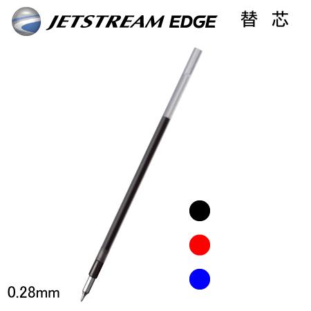 超 低摩擦 三菱鉛筆uniボールペン替芯ジェットストリームインクEDGE用0.28mm スーパーSALE ハイクオリティ セール期間限定 ジェットストリームインクジェットストリームエッジ用0.28mm替芯