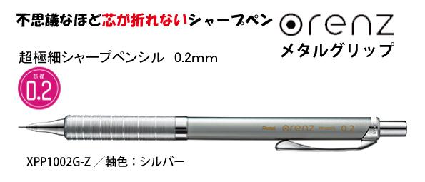 彭特橙子金属抓地力? 超细铅笔 orenz 金属握铅笔银