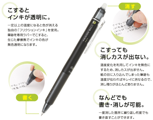 试点的摩擦球敲 0.5 毫米文具文具办公用品书写工具书写工具试点试点试点圆珠笔水笔敲消失消失和擦允许非标准大小邮件可以抹去