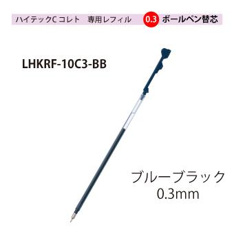 笔芯笔 coleto 试验高科技 C 0.3 毫米蓝色黑色