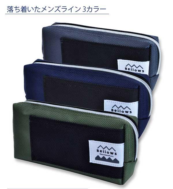 Vero Uz pen case bellows storing make tool