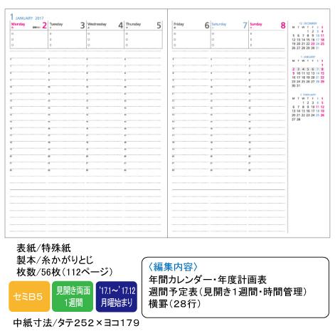 B5 大小国誉校园日记 2016年版每周类型