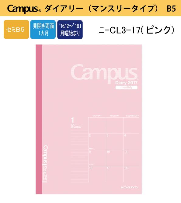 B5 大小国誉校园日记 2016年版每月类型
