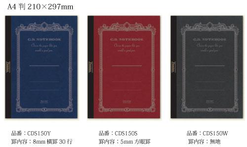 Apical gentleman notes Premium C.D.NOTEBOOK A4 size