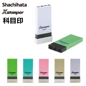 シャチハタ Xスタンパー科目印【既製品】【当座預金】