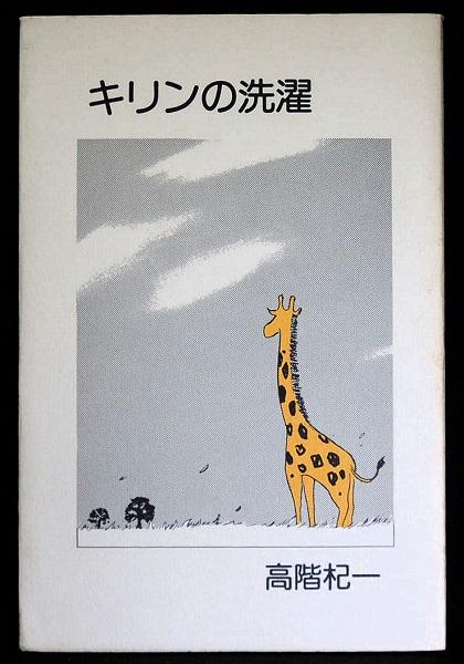 【中古】【あざみ書房「詩集 キリンの洗濯」著者:高階○一】中古:非常に良い