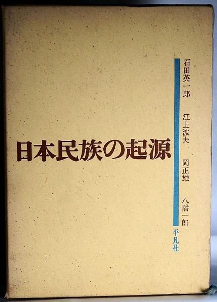 中古 贈物 平凡社 日本民族の起源 中古:非常に良い 人気 著者:石田英一郎他