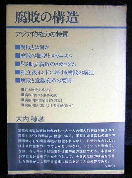 【中古】【ダイヤモンド選書「腐敗の構造」著者:大内穂】中古:非常に良い