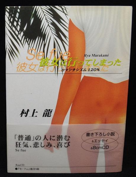【中古】 【ソニーマガジンズ「彼女は行ってしまった」村上龍 】中古:ほぼ新品