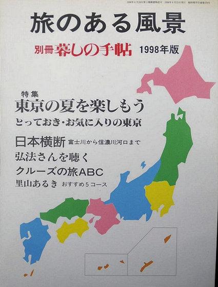 【中古】【暮らしの手帳別冊 1998年版「旅のある風景」】中古:ほぼ新品